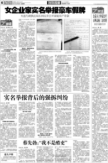 """毛泽东/""""女企业家实名举报执法局长假牌豪车""""的消息在网上疯传。"""