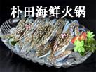 朴田海鲜火锅