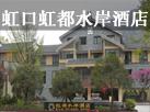 虹口虹都水岸酒店